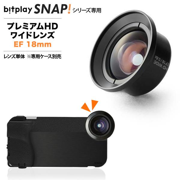 bitplay SNAP! シリーズ/CLIP専用 プレミアムHDワイドレンズ EF 18mm