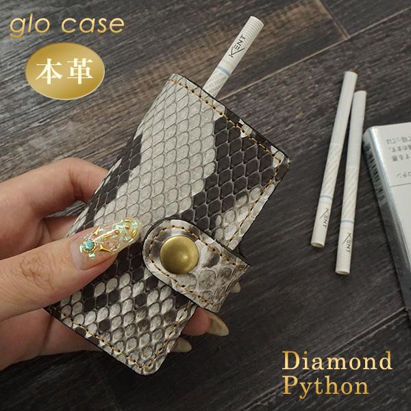 glo グロー ケース レザー ダイヤモンドパイソン 手帳型 本革 白蛇 かっこいい 上質 おしゃれ カバー メンズ レディース 宅配便送料無料