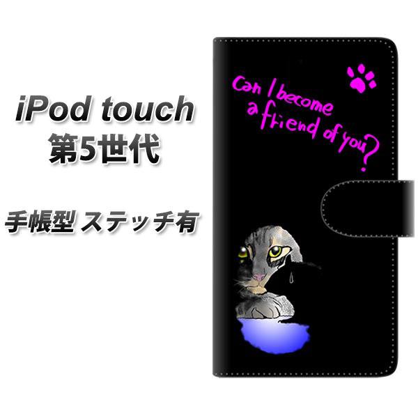 iPod touch(第5世代) 手帳型スマホケース(アイポッドタッチ/手帳式)/レザー/ケース / カバー