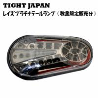 ★TIGHT JAPAN(タイトジャパン)レイズテールランプ【プラチナ】★1216-21★