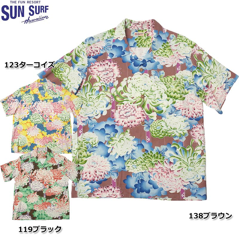 sale SUNSURF #SS38043 半袖 アロハシャツ『COVERD WITH CHRYSANTHEMUM』 メンズ 全3色 M-XL