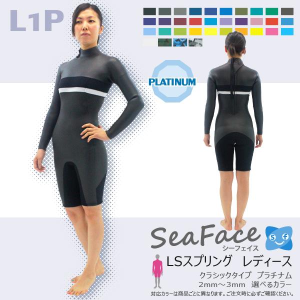 レディース クラシック3(ボディ)×3(袖)mm ロングスプリング バックジップ素材 : エアーカラットポイントカラー1色無料