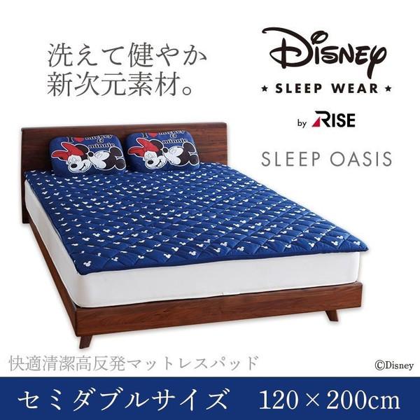 ディズニー マットレスパッド セミダブル 高反発 Disney・デザインのマットレス パッド ミッキーマウスのシルエット ベッドの上に敷いて セットの布団も ライズTOKYO RISE[RI-EJD802-0002]