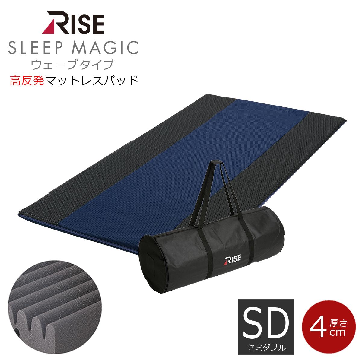 スリープマジック オーバーレイ 高反発マットレスパッド V02 セミダブルサイズ ウェーブカット 厚さ4cm ベッドの上に敷くだけで極上の寝心地を実現 寝がえり楽々 ライズTOKYOの高反発マットレス