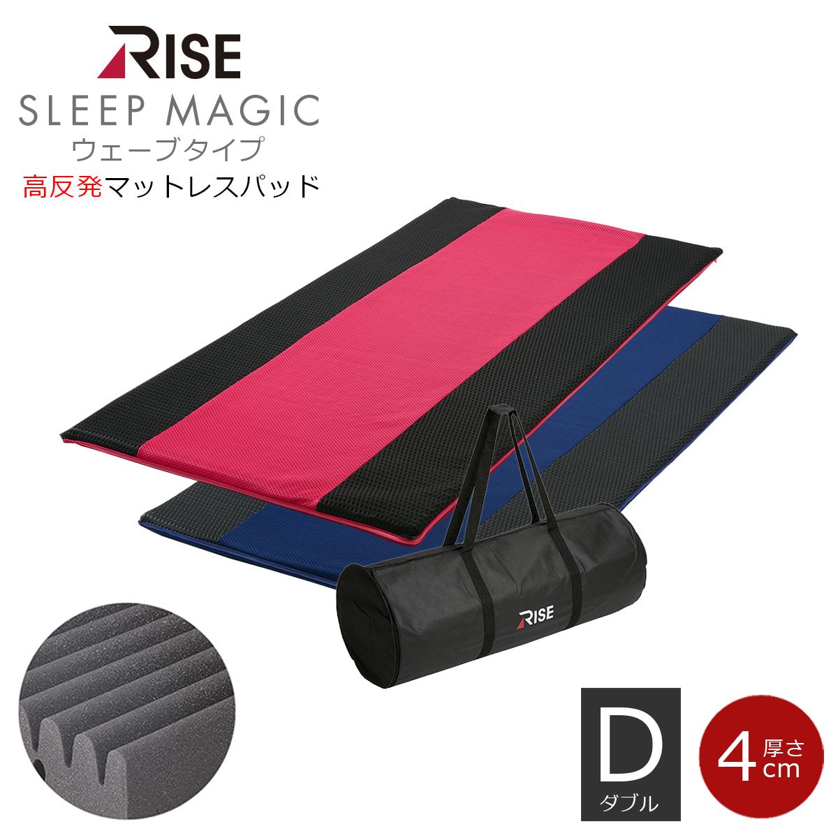 スリープマジック オーバーレイ 高反発マットレスパッド V02 ダブルサイズ ウェーブカット 厚さ4cm ベッドの上に敷くだけで極上の寝心地を実現 寝がえり楽々 ライズTOKYOの高反発マットレス