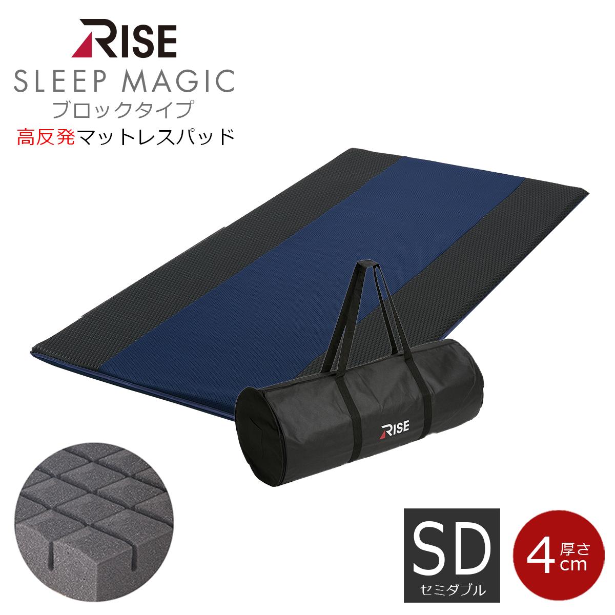 スリープマジック オーバーレイ 高反発マットレスパッド V02 セミダブルサイズ ブロックカット 厚さ4cm ベッドの上に敷くだけで極上の寝心地を実現 寝がえり楽々 ライズTOKYOの高反発マットレス