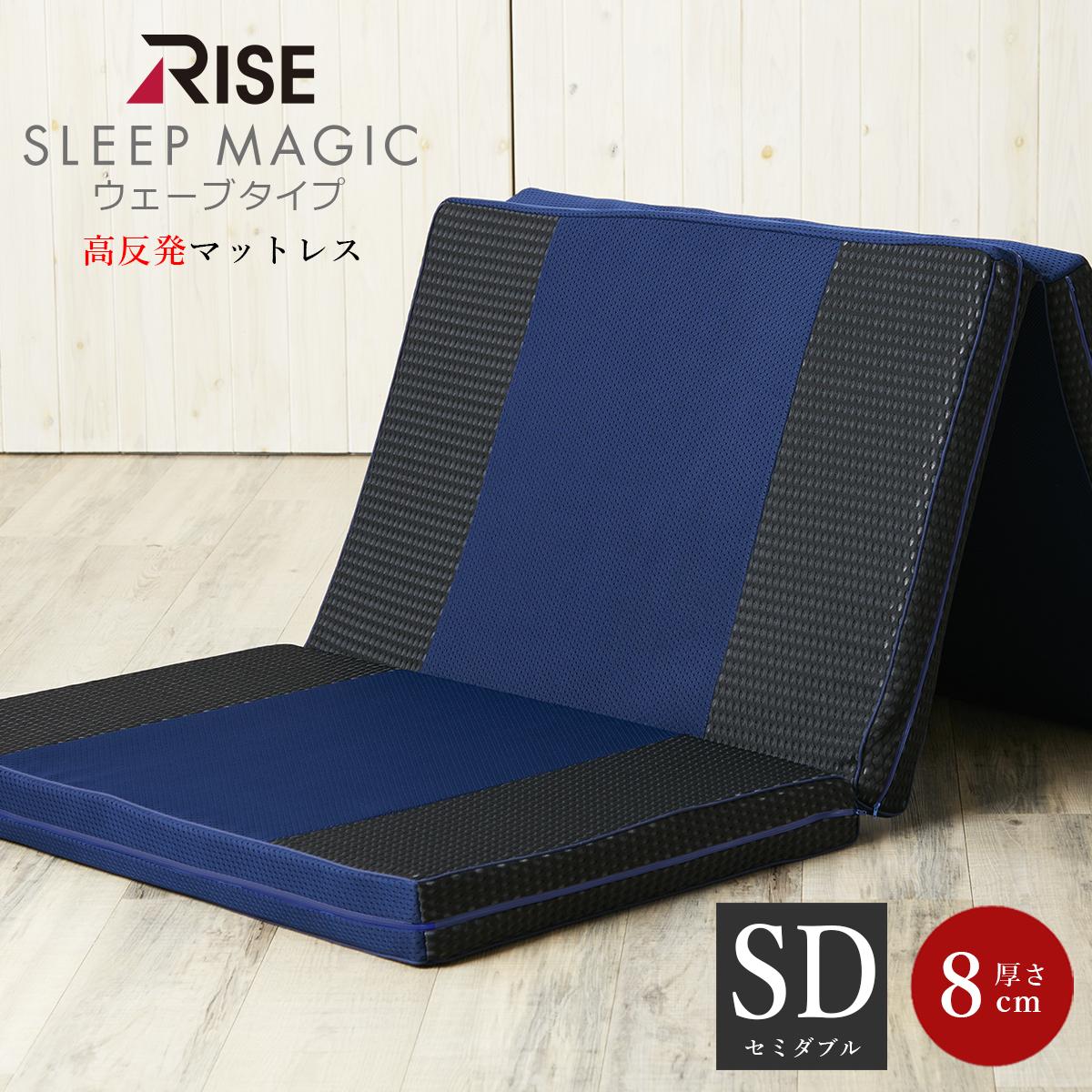 スリープマジック 高反発マットレス V02 セミダブルサイズ 三つ折りタイプ ウェーブカット 厚さ8cm 寝がえり楽々 ライズTOKYOの高反発マットレス