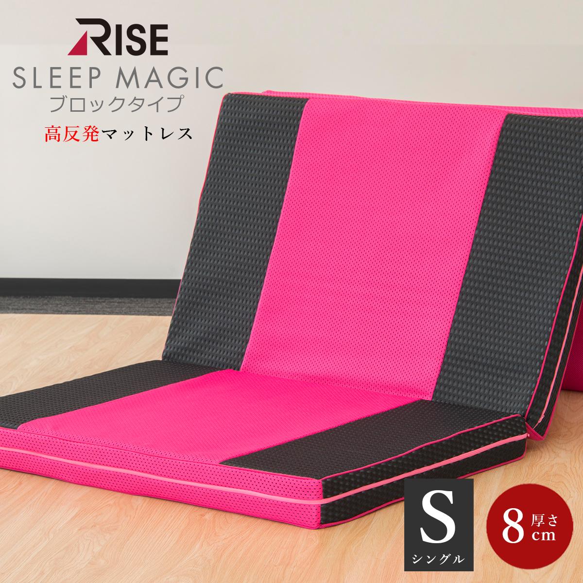 スリープマジック 高反発マットレス V02 シングルサイズ 三つ折りタイプ ブロックカット 厚さ8cm 寝がえり楽々 ライズTOKYOの高反発マットレス