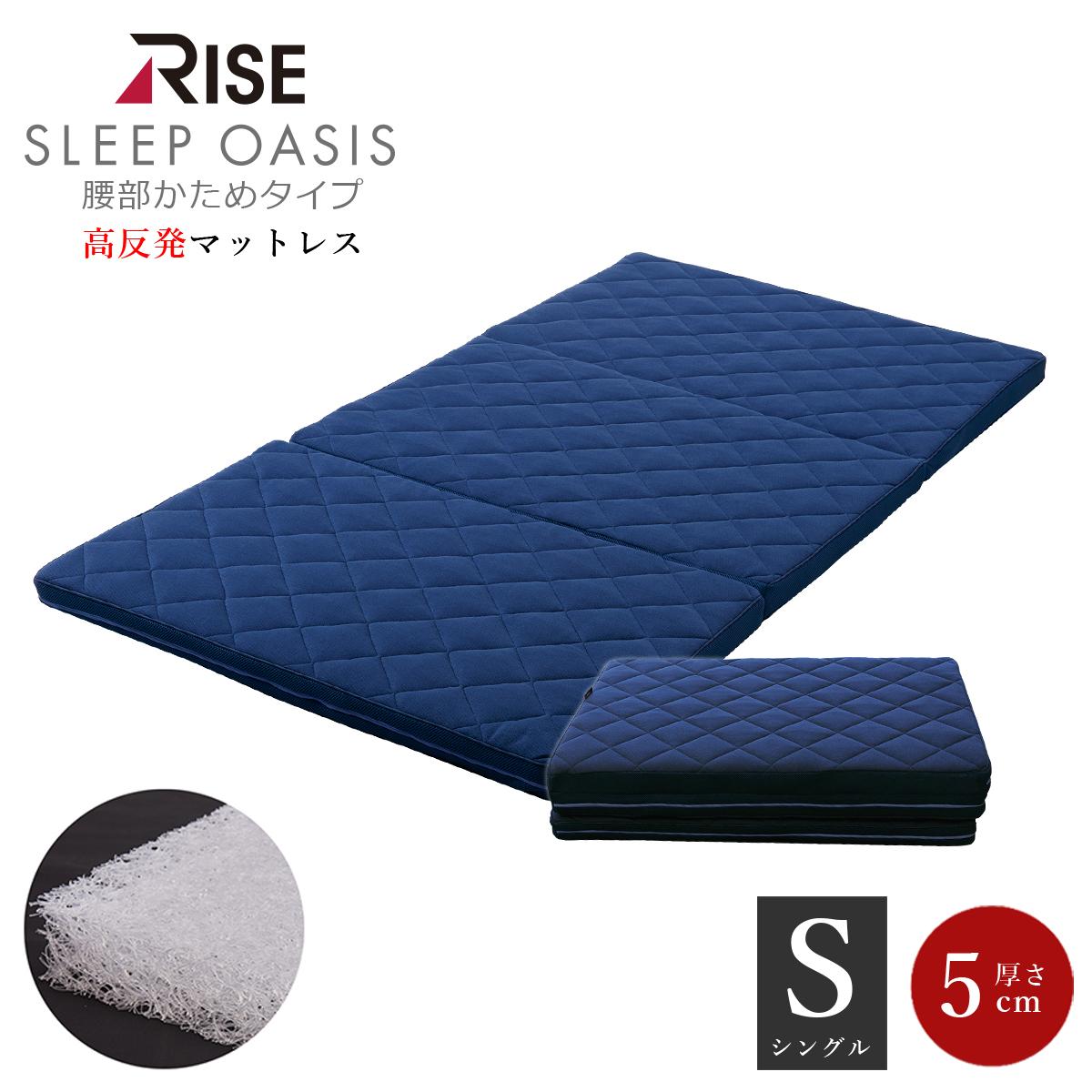 スリープオアシス 高反発ファイバーマットレス V02 <腰部かためタイプ> シングルサイズ 三つ折りタイプ 厚さ5cm 敷布団としても使える高反発マットレス ライズTOKYOの高反発マットレス