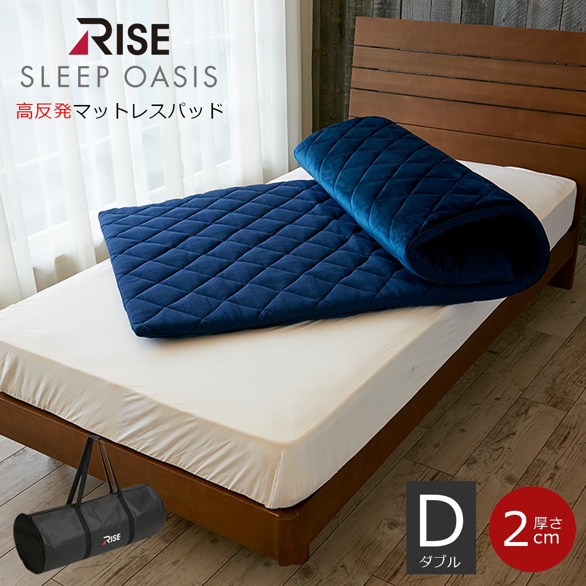 スリープオアシス 高反発ファイバー オーバーレイ マットレスパッド V02 ダブルサイズ ベッドの上に敷くだけの厚さ2cmタイプ ライズTOKYOの高反発マットレス