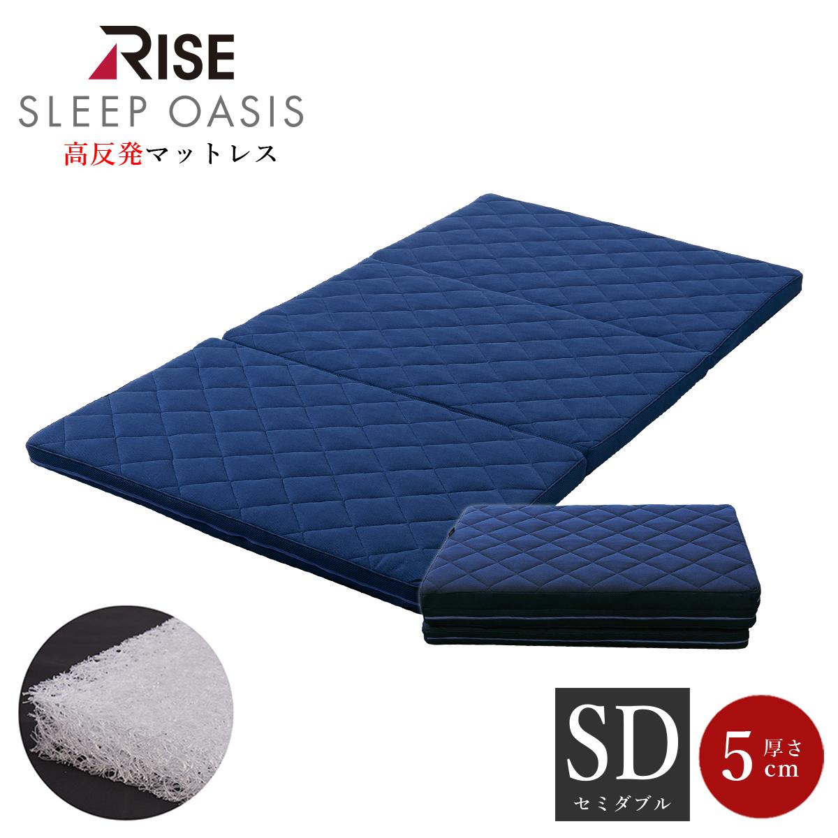 スリープオアシス 高反発ファイバーマットレス V02 セミダブルサイズ 三つ折りタイプ 厚さ5cm 敷布団としても使えるマットレス ライズTOKYOの高反発マットレス