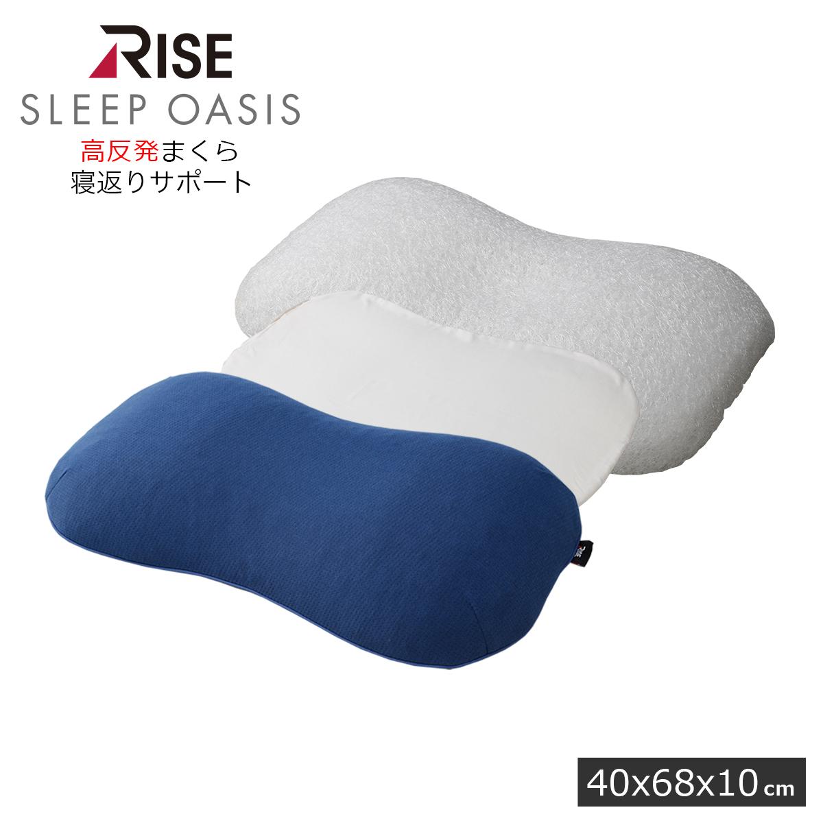 スリープオアシス 高反発ファイバーピロー 寝がえりサポート枕 SP01 ライズTOKYO