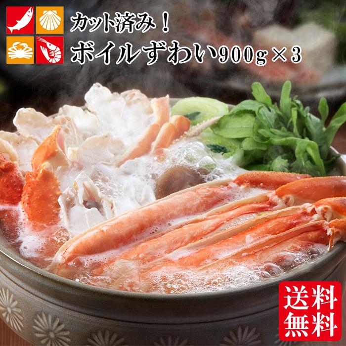 カット済みボイルずわいがに900g×3個 1.8kg かに 蟹 ゆでガニ 調理簡単 送料無料 冷凍 ハーフ ポーション
