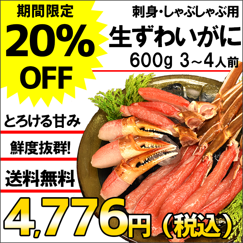 匠のかに シーフード本舗 生ずわい蟹 しゃぶしゃぶ 600g 送料無料 かに ポーション かにしゃぶ