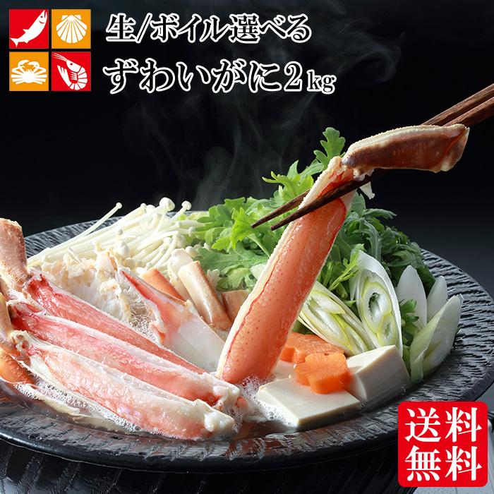 お中元 生 ボイル 選べる ずわいがに 500g×4 2kg ズワイ ギフト 大人数 生食可 高鮮度 蟹 お刺身 カニしゃぶ