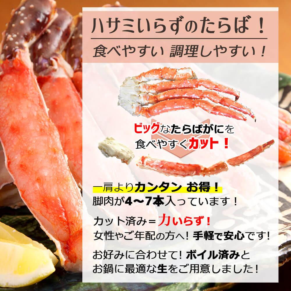 特大 タラバ蟹 1kg 生 ボイル 選べる カット済み  タラバガニ 蟹 かに ハーフポーション ギフト 3~4人前 バーベキューセット 海鮮