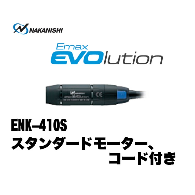 NSK(ナカニシ)EMAX EVOlution(エボリューション)用 スタンダードモータ ENK-410S