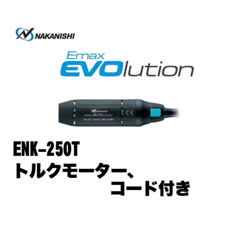 NSK(ナカニシ)EMAX EVOlution(エボリューション)用トルクモータENK-250T