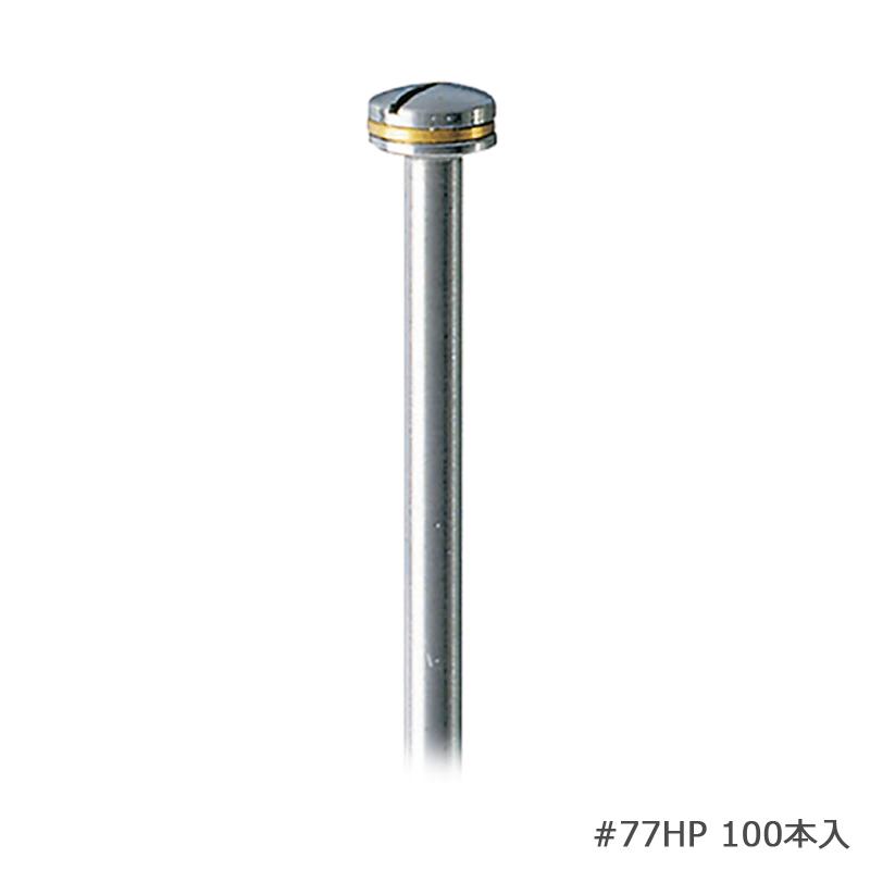 EVE(イブ)標準マンドレール #77HP (100本入)