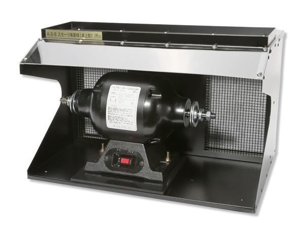集塵機 集じん機 研磨 切削 バフ研磨 リューター A-3S 新色 卓上集塵機スモーラー260Wバフモーターセット ビソオ 彫金 Biso メーカー公式