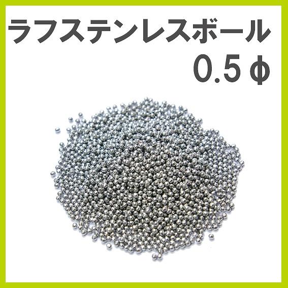磁気バレル用ラフステンレスボール 0.5 Φ 250g