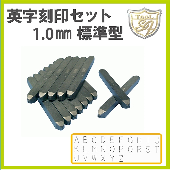 Amacho 英字刻印セット 1.0mm 標準型 AKA-10