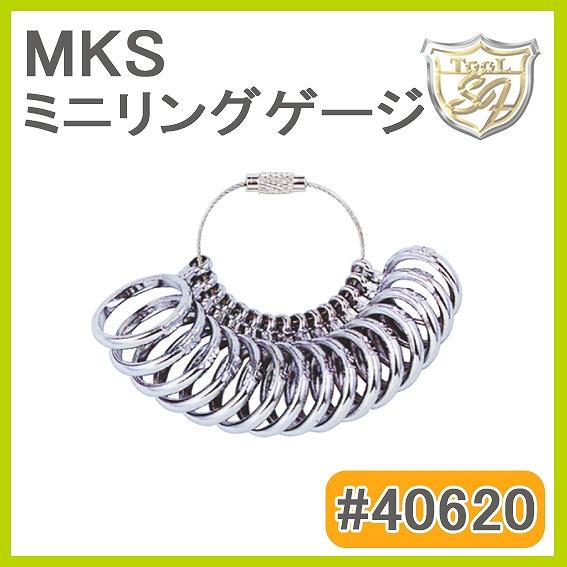 MKS(明工舎)ミニリングゲージ #40620