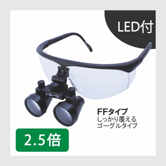 OPTEX PRO-2 FF型 4396