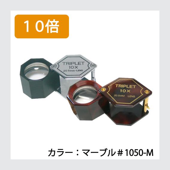 LEAF トリプレットルーペ 20.510x #1050-M