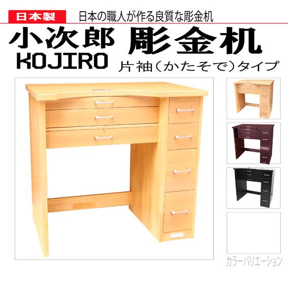 【大型配送商品】小次郎 彫金作業机 片袖 ブラック