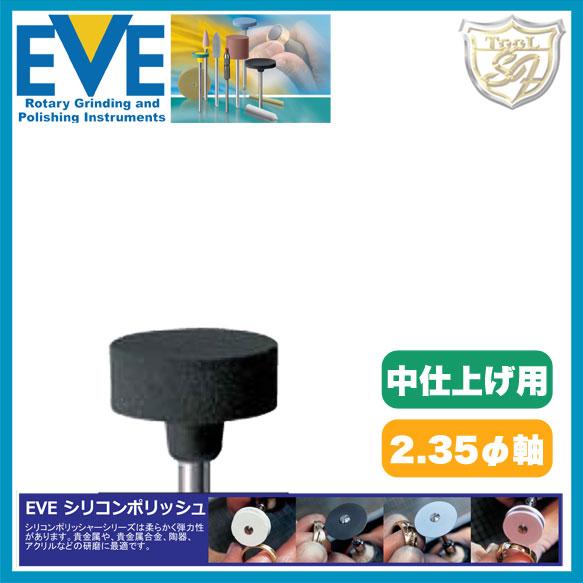 EVE(イブ) シリコンポリッシュ medium # H8/4m 100本入
