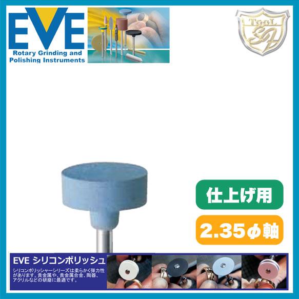 EVE(イブ) シリコンポリッシュ fine # H8/4f 100本入