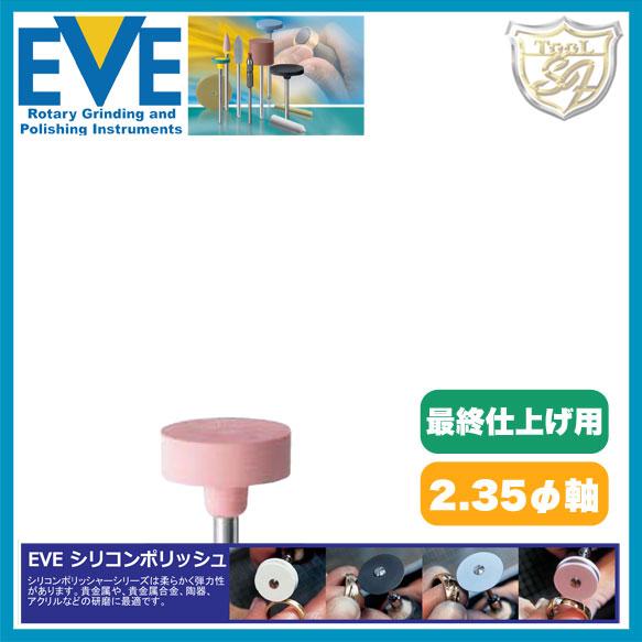 EVE(イブ) シリコンポリッシュ s-fine # H8/4sf 100本入