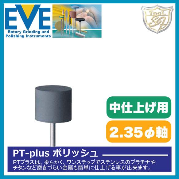 EVE(イブ) PT-PLUSポリッシュ # PTP-H20 100本入