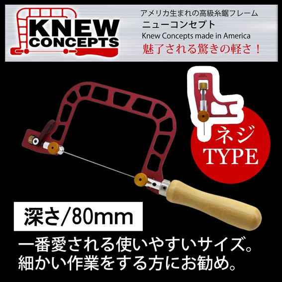 切削 切断 穴あけ 送料無料 アイテム勢ぞろい 新品 糸鋸フレーム ネジ式 ニューコンセプト KNEWCONCEPTS 80mm