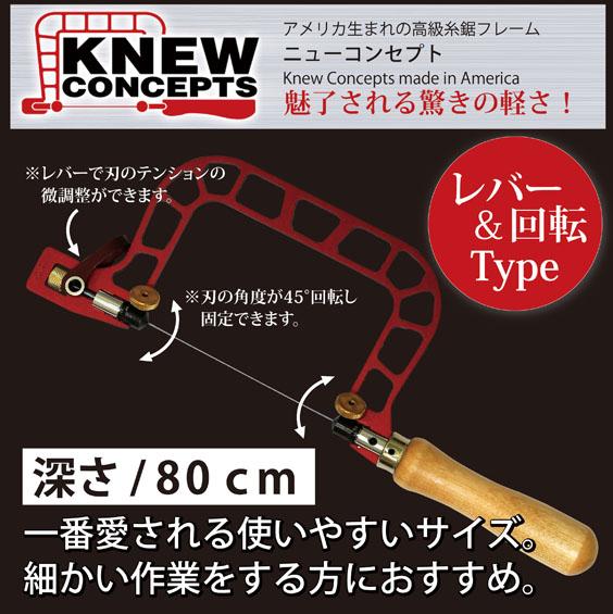 KNEWCONCEPTS(ニューコンセプト) 糸鋸フレーム 80mm(回転レバー式)