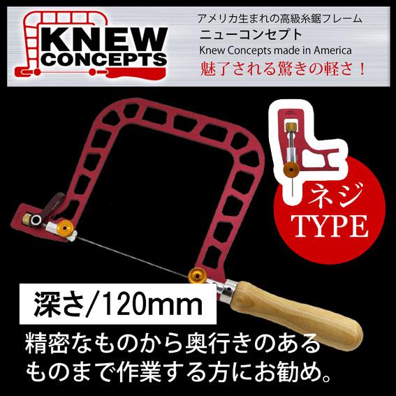 KNEWCONCEPTS(ニューコンセプト)糸鋸フレーム 120mm(ネジ式)