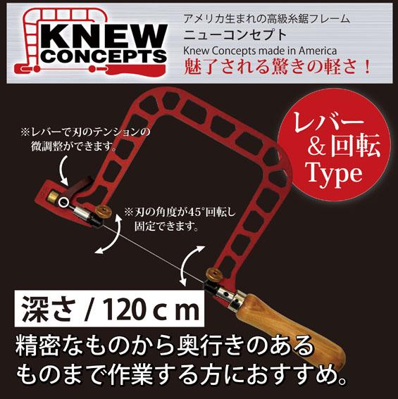 KNEWCONCEPTS(ニューコンセプト) 糸鋸フレーム 120mm(回転レバー式)