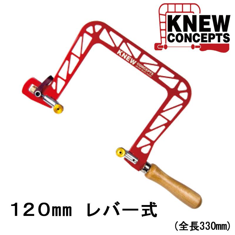 KNEWCONCEPTS(ニューコンセプト) 強力型糸鋸フレーム 120mm(レバー式)