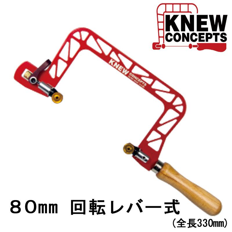 KNEWCONCEPTS(ニューコンセプト)強力型糸鋸フレーム80mm(回転レバー式)