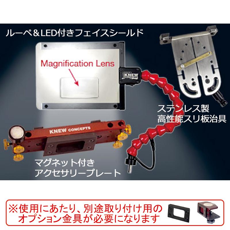 KNEWCONCEPTS(ニューコンセプト)DXアクセサリーパッケージ スリ板冶具付