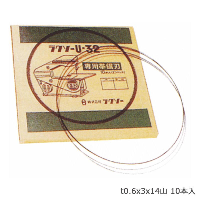 LUXO U-32専用帯ノコ刃10本 t0.6x3x14山
