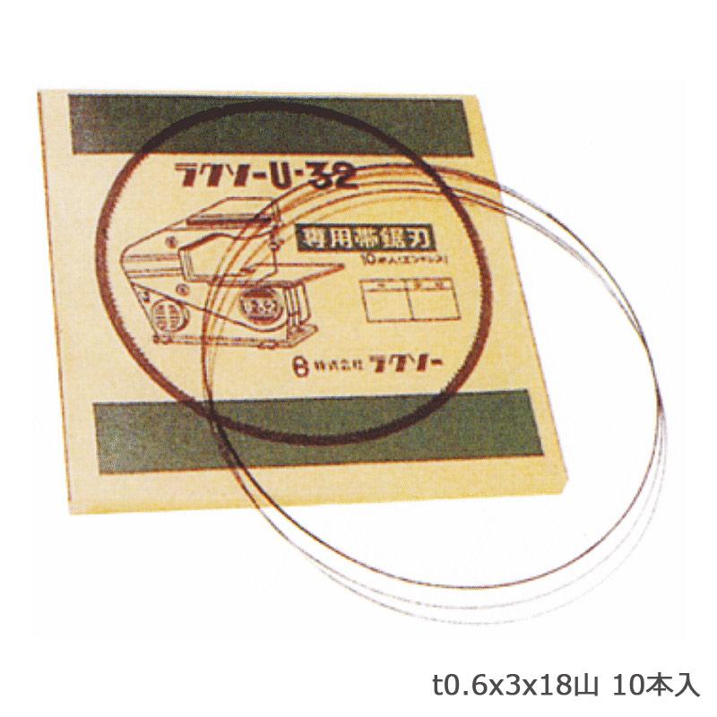 LUXO U-32専用帯ノコ刃10本 t0.6x3x18山
