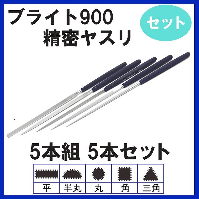 ブライト900 精密ヤスリ 5本組 #65種セット