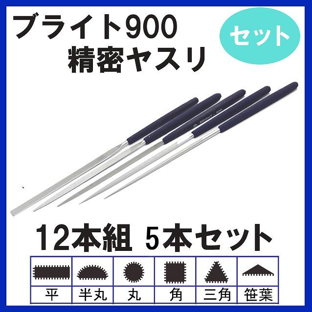ブライト900 精密ヤスリ12本組 #3 5種セット