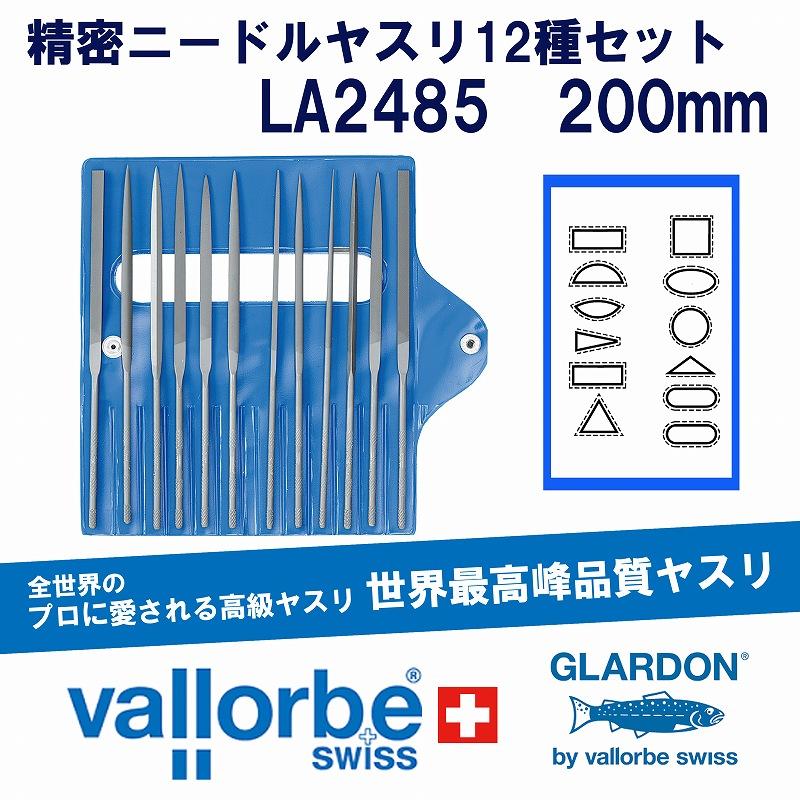 バローべ vallorbe ヤスリ やすり 精密 鉄工 鉄鋼 vallorbe(バローべ)ニードルヤスリ(200mm)12種シートセット LA2485-0