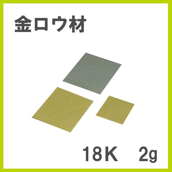 Comokin(コモキン) 金ロウ 18K 2g