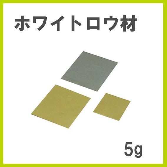 Comokin(コモキン) ホワイトロウ 5g