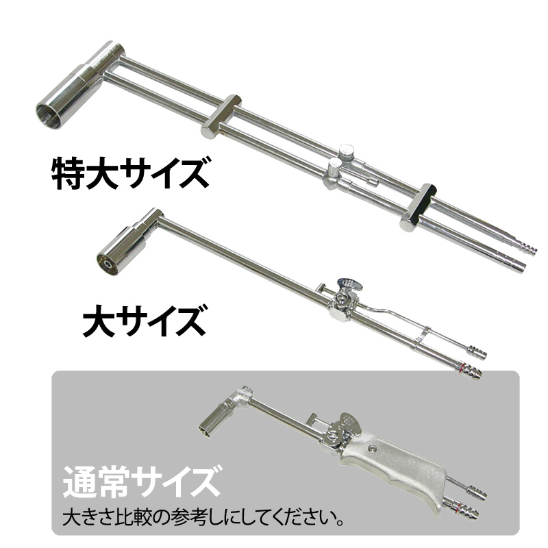 S&F(シーフォース)CAブローパイプ 大型(バルブ式)