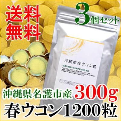 【900g】春ウコン粒 1200粒(300g)×3沖縄県名護市産【送料無料】
